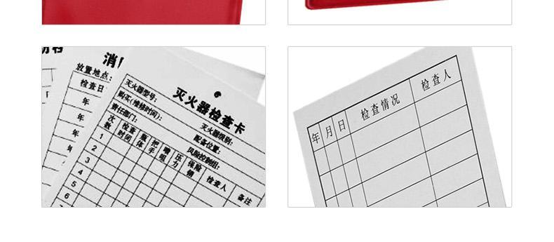百劳汇2-005灭火器检查卡