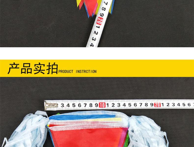 百劳汇2-014彩旗70米