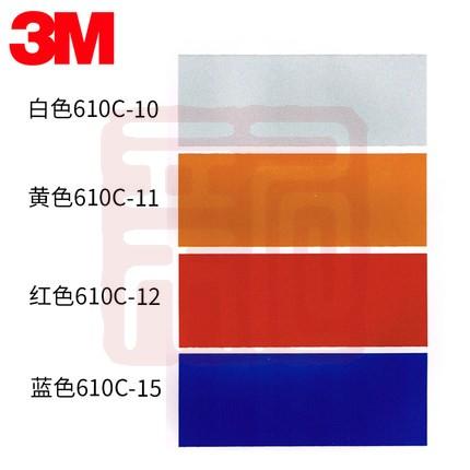 3M 610SG-10 白色柔韧级反光膜(48IN X 50YD)封面