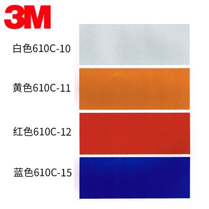 3M 610SG-10 白色柔韧级反光膜(48IN X 50YD)