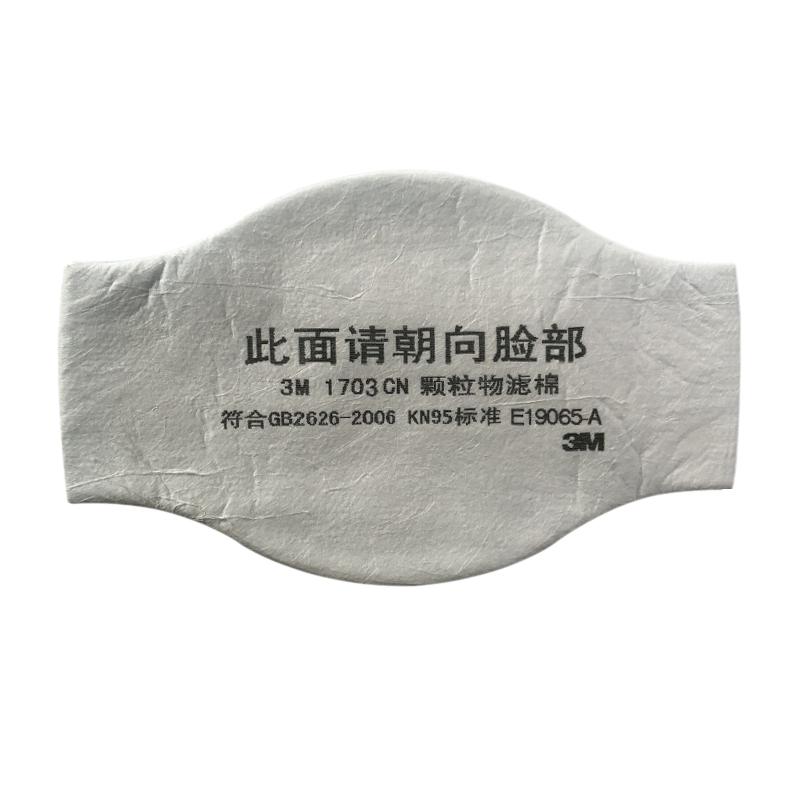 3M 1703CN KN95颗粒物滤棉(项目型产品 需报备)
