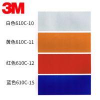 3M 610SG-10 白色柔韧级反光膜(48I...