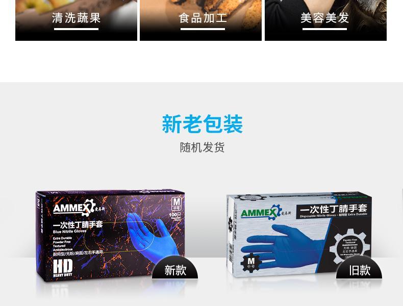 AMMEX爱马斯APFNCHD42100一次性深蓝色丁腈手套小号(耐用型 无粉 麻面)