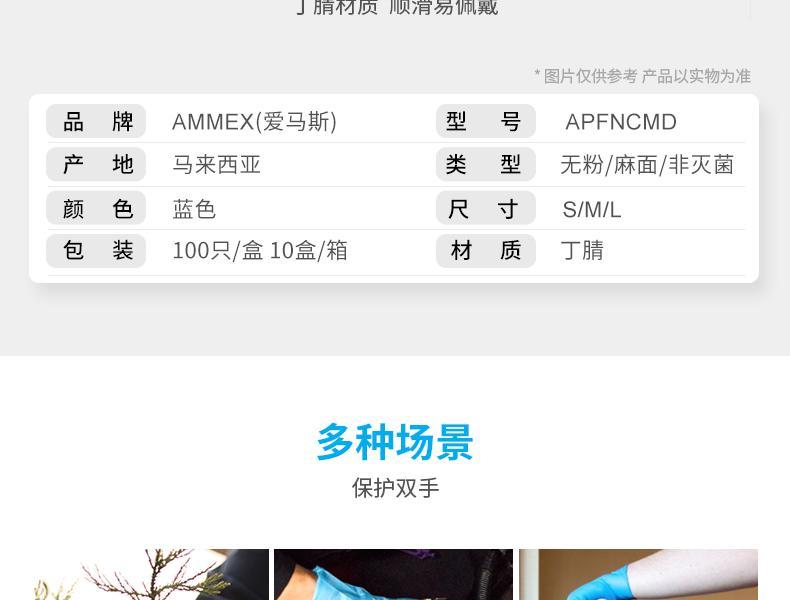 AMMEX爱马斯APFNCMD44100一次性蓝色医用丁腈检查手套中号(耐用型 无粉 麻面 4.6g)