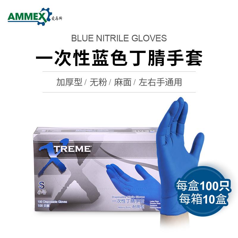 爱马斯 XNFST44100 一次性深蓝色丁腈手套(无粉 麻面 超韧级)中号
