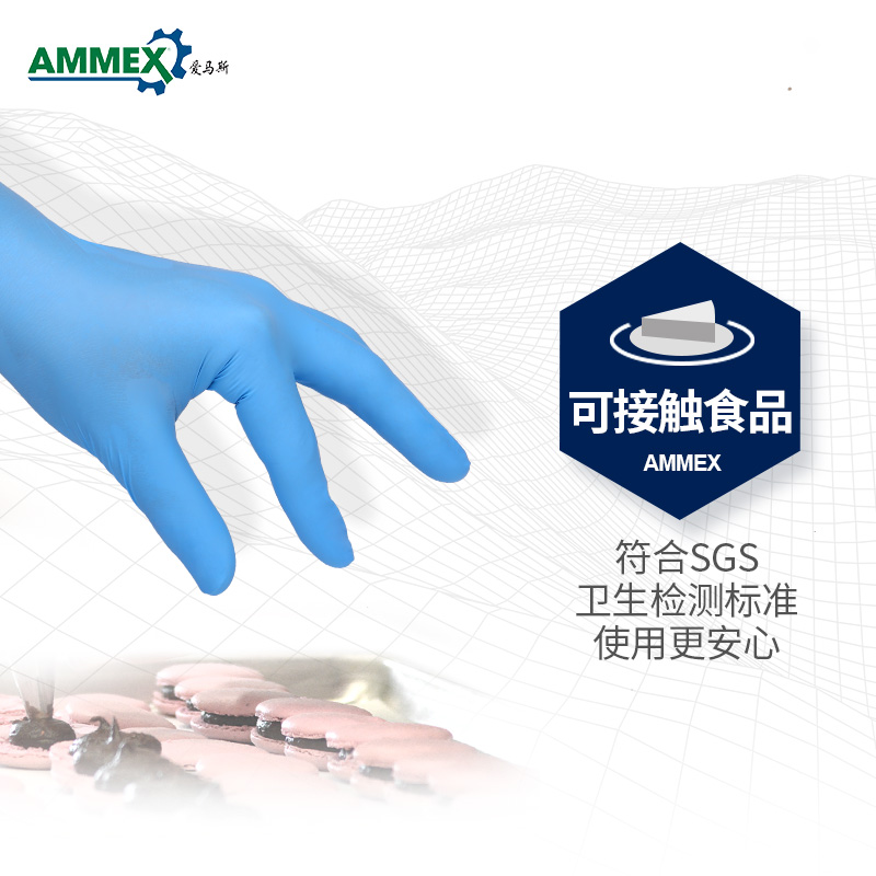 爱马斯 XNFRT42100一次性蓝色丁腈手套(无粉 麻面 双手通用)-小号