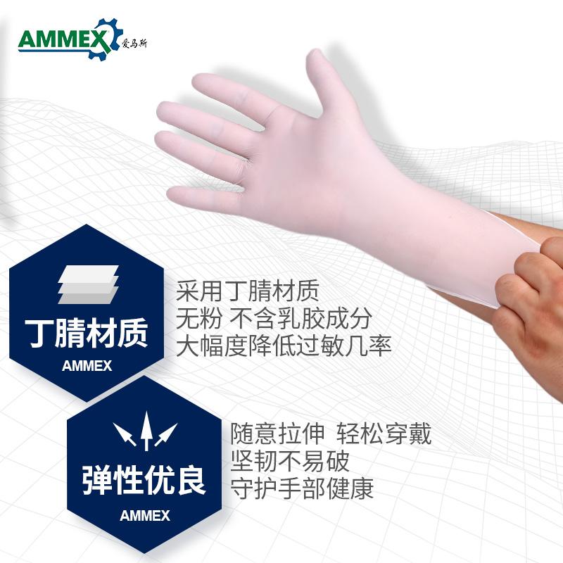 AMMEX爱马斯APFWCMD42100一次性白色丁腈检查手套小号(标准型 无粉 麻面)