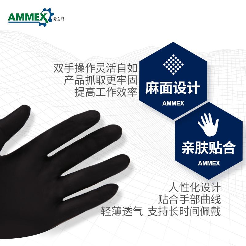 AMMEX爱马斯GPNBC48100一次性丁腈手套无粉黑色 特大号