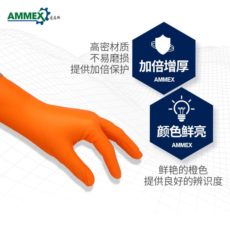 AMMEX爱马斯 柯沃系列 GWON46100橙色丁腈手套 大号