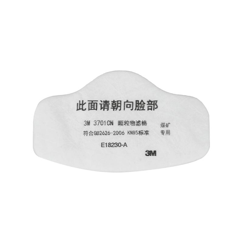 3M 3701CN KN95 滤棉(煤矿专用)