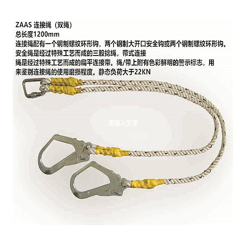 建设ZAAS-1定做1.2米双大钩安全绳无缓冲包