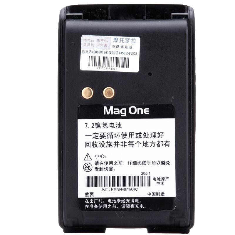 摩托罗拉Mag One A8对讲机电池