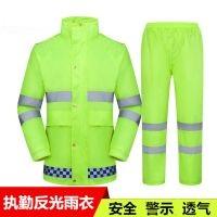 燕王YW8818 荧光黄绿分体反光雨衣套装-M