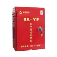 澳波泰克 SA-YF固定式静电接地报警器 (声光...