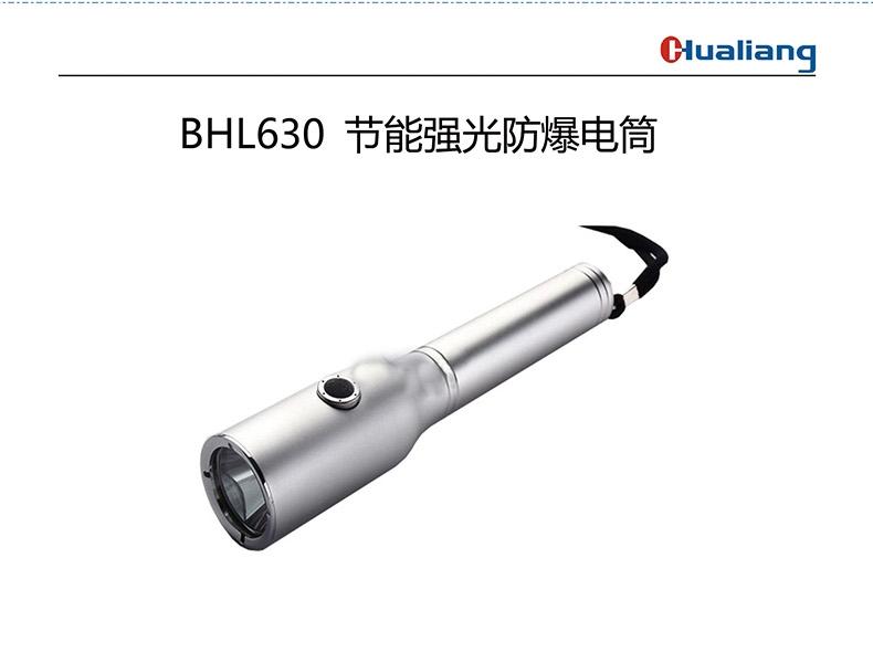 华亮BHL630B 节能强光防爆电筒 LED 锂电池