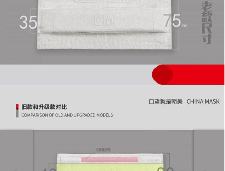 朝美 新2002型平面 纱布口罩(抑菌)