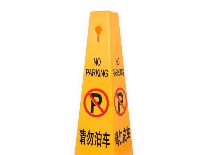 力畅 68cm方形塑料告示牌(请勿泊车)