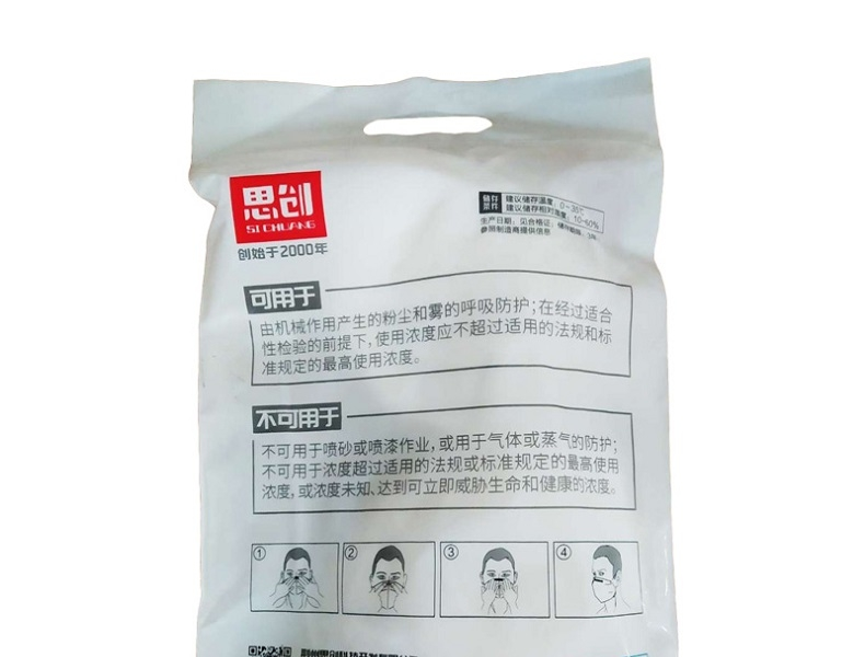 思创ST-A9507 KN95耳带式防尘口罩800只装-白色(05414)