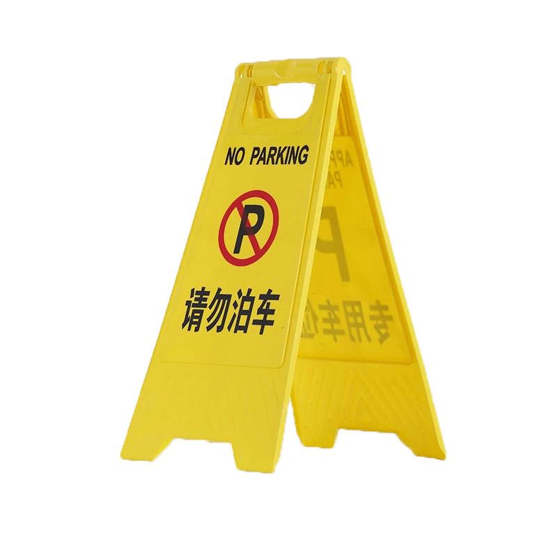 力畅 A字型塑料告示牌(请勿泊车)