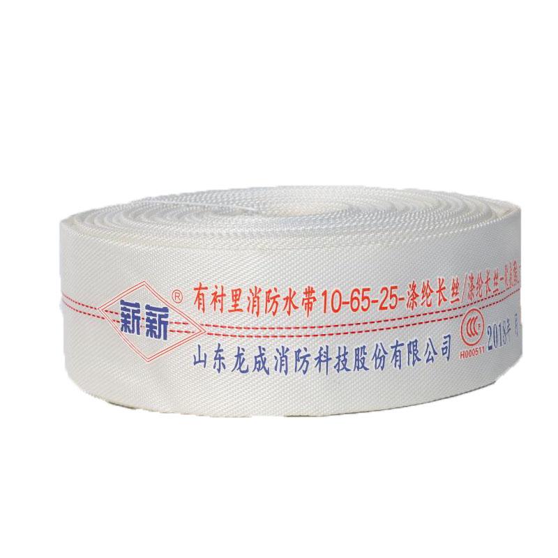 薪薪 10-65-25 有衬里 涤纶长丝-聚氨酯 25米 消防水带