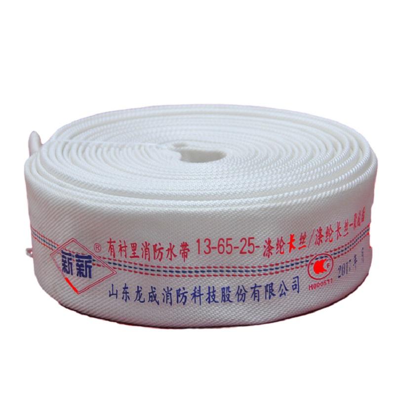 薪薪 13-65-25 有衬里 涤纶长丝-聚氨酯 25米 消防水带