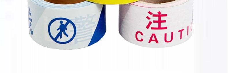 谋福 80米 一次性PE警示胶带 红白色