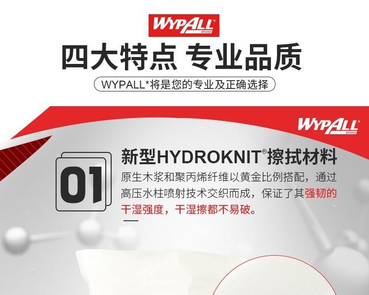 KIMBERLY-CLARK/金佰利 90161A (原型号90161)WYPALL X60 全能型擦拭布(抽取式)