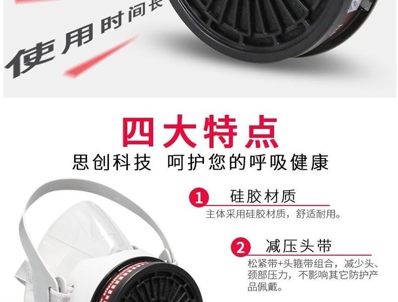 思创ST-FDG 硅胶防毒面罩(带4号滤盒)