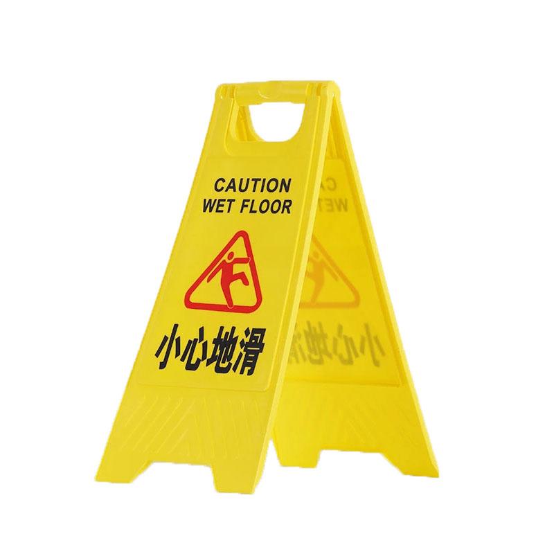 力畅 A字型塑料告示牌(小心地滑)