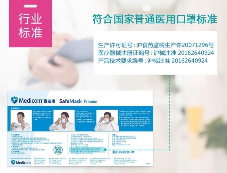 麦迪康 PMR0C2014M-0100050 普通医用口罩 三层 白色