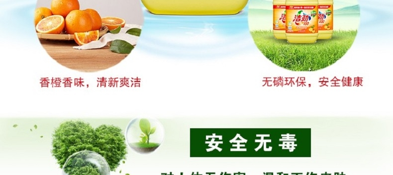 洁劲100 香橙除油洗洁精1.12KG