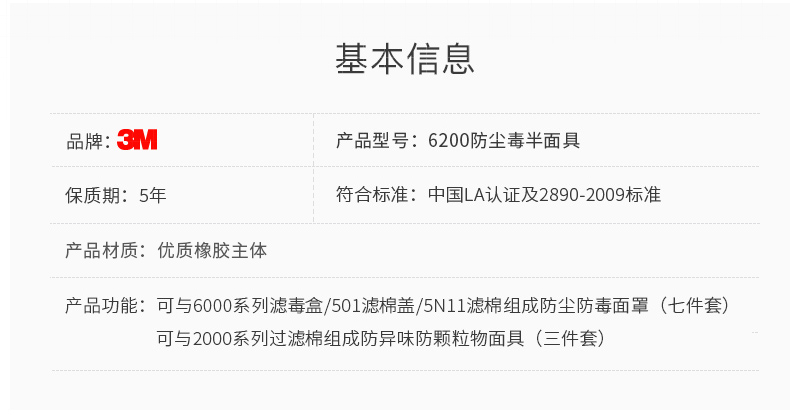 3M 6200 半面型防护面罩(中号)