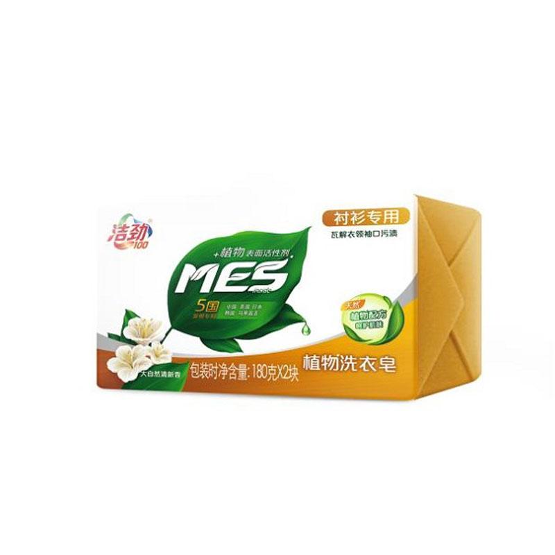 洁劲100 MES植物洗衣皂(180g*2)双块装