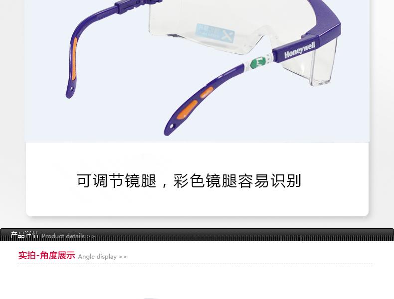 Honeywell霍尼韦尔100200 S200A加强防刮擦防护眼镜(蓝架)
