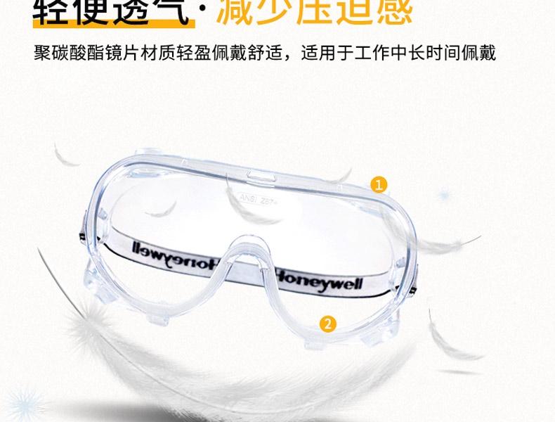 Honeywell霍尼韦尔 LG99100 LG99 护目镜 防雾 耐刮擦