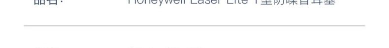 Honeywell霍尼韦尔LL-30 Laser Lite T型降噪耳塞