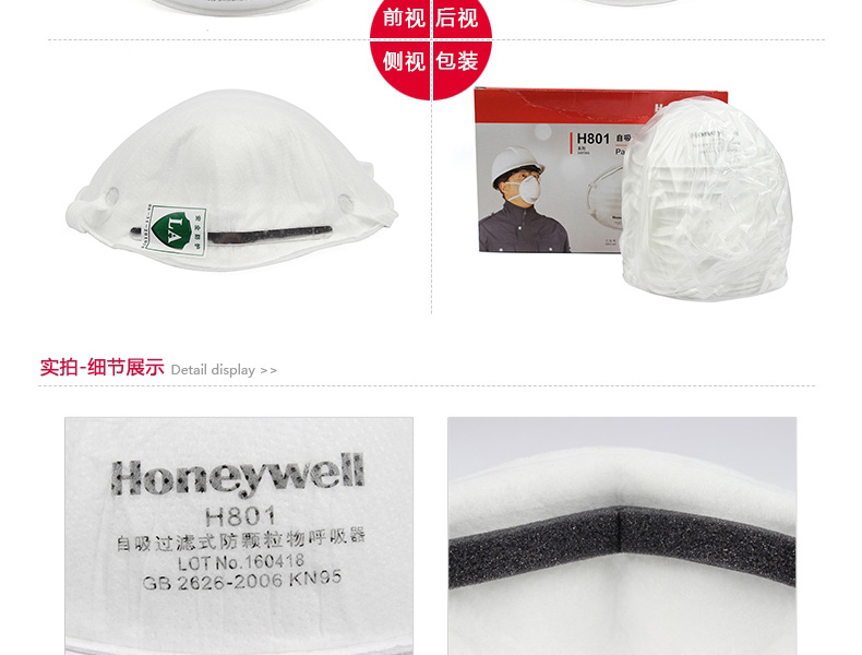 Honeywell霍尼韦尔HYH801头戴式口罩