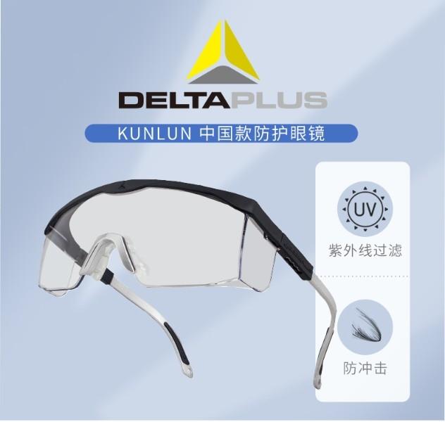 DELTAPLUS/代尔塔中国款昆仑101155安全眼镜