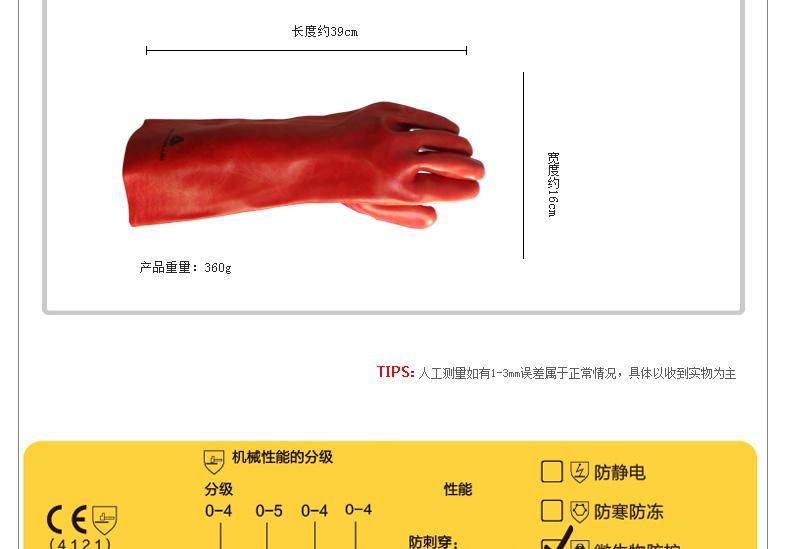 DELTAPLUS/代尔塔 201402-10 PVC加强硫化手套 PVCC400