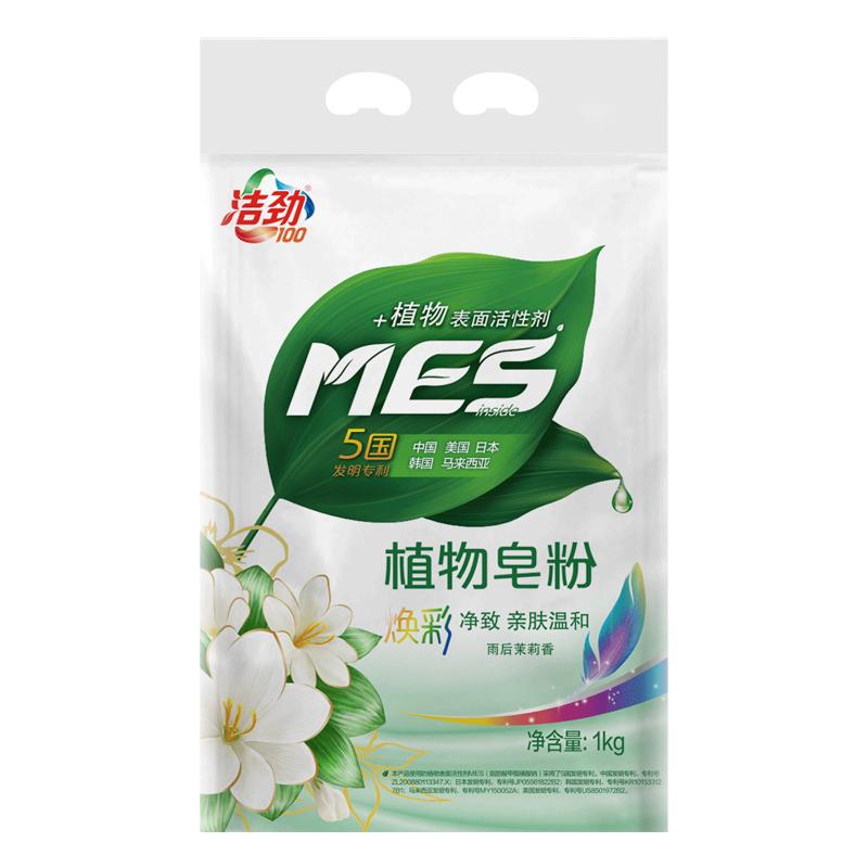洁劲100 MES植物皂粉1KG(雨后茉莉香)