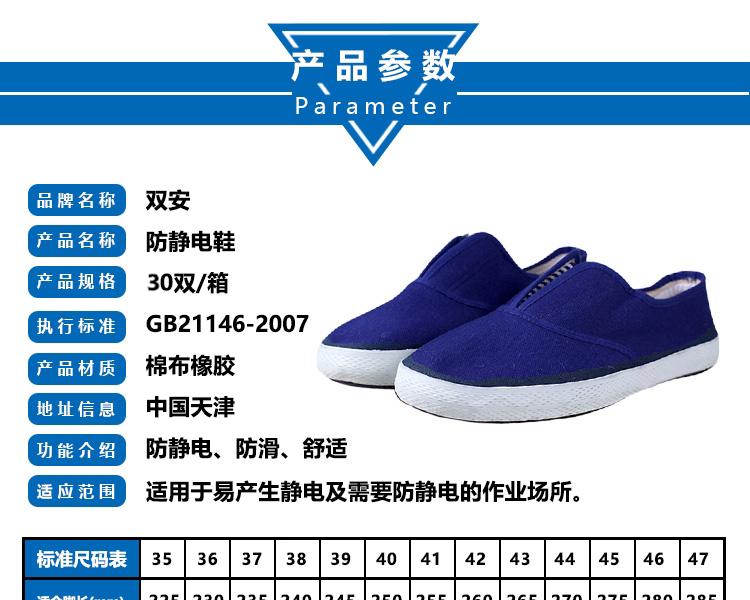 双安防静电蓝鞋 43