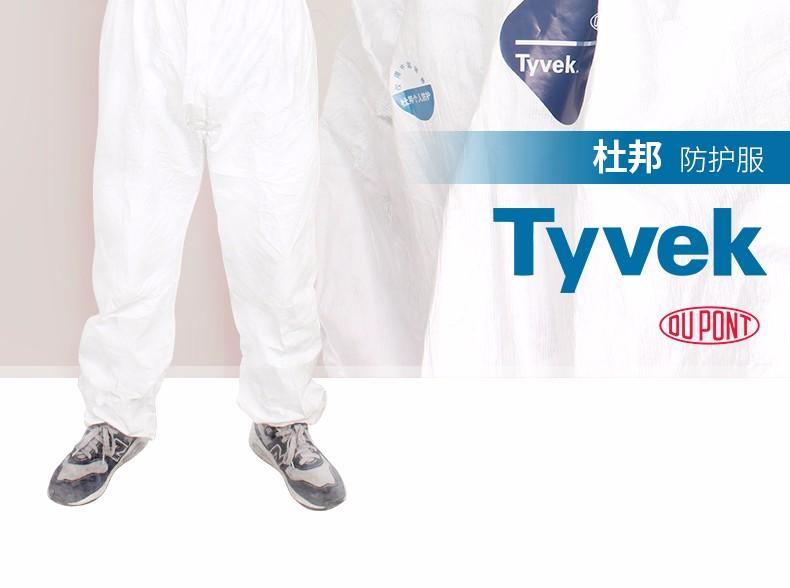 杜邦Tyvek 1422A 白色防护服XL(TBM001)