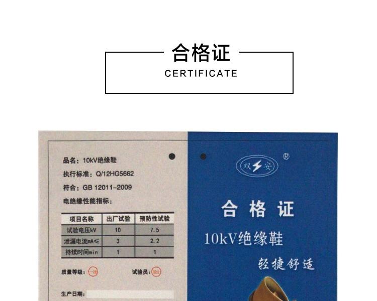 双安10KV绝缘鞋米色(新款)-37