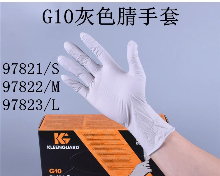 金佰利G10灰色丁腈手套97823