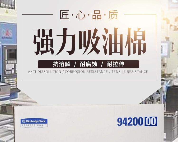 金佰利94200吸油棉(片状)