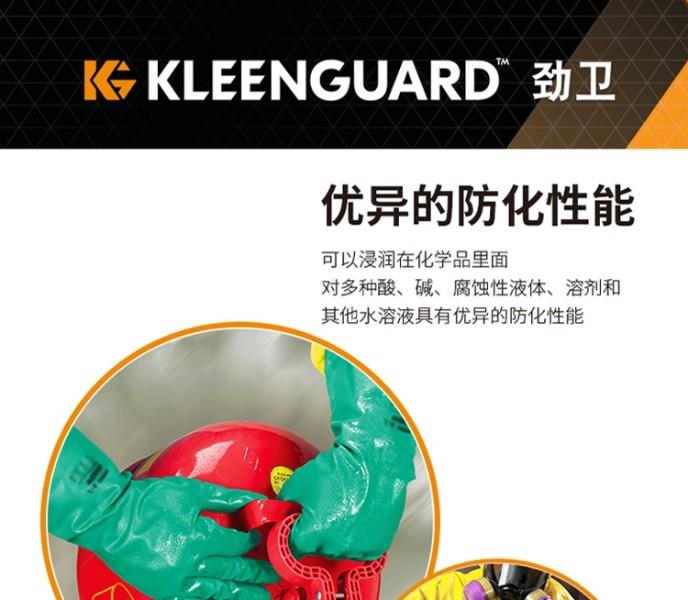 KIMBERLY金佰利 94446-8 G80绿色丁腈防化手套