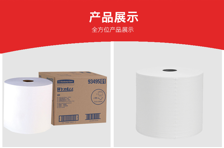 KIMBERLY-CLARK/金佰利 93495B WYPALL X60 全能型擦拭布(大卷式)