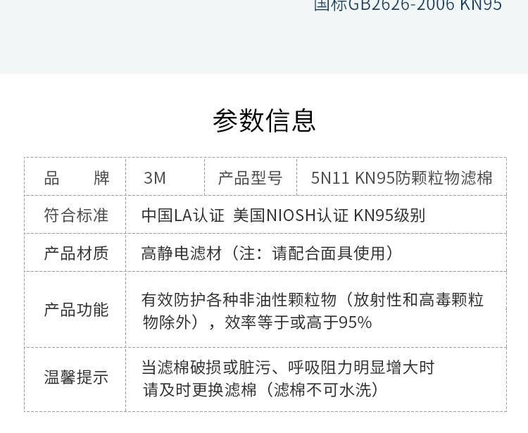 3M 5N11CN N95 颗粒物滤棉