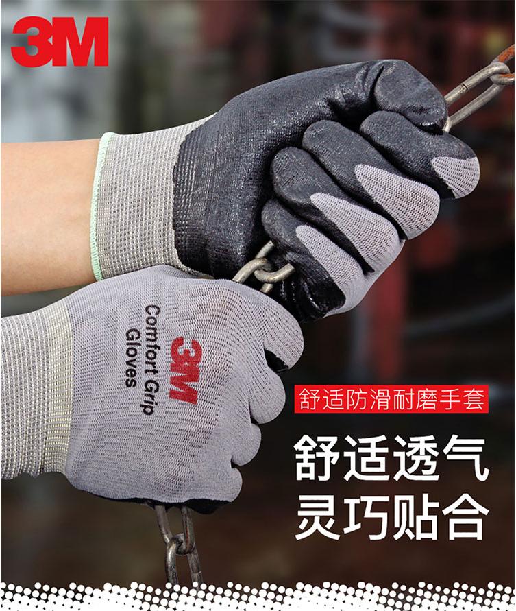 3M WX300921185舒适型防滑耐磨手套灰M