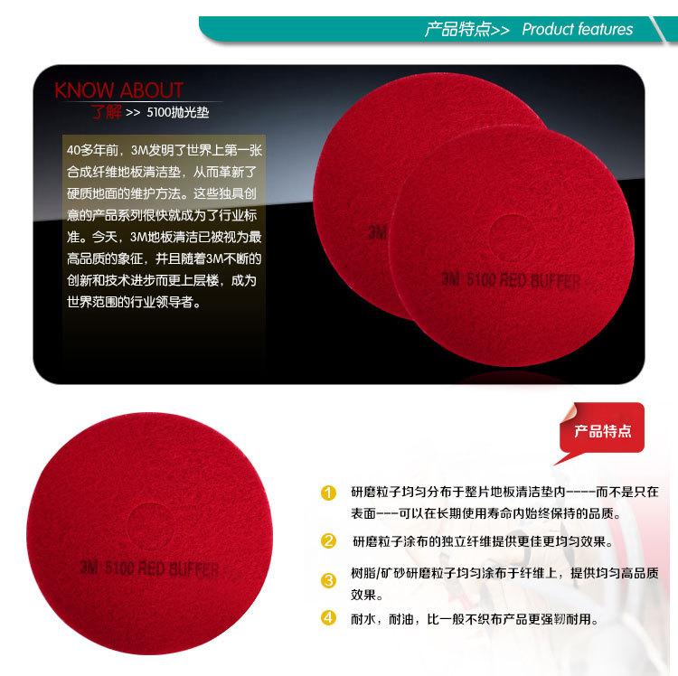 3M 5100红色清洁垫17英寸